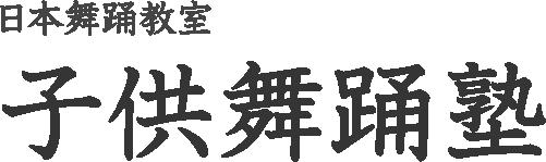 日本舞踊教室  子供舞踊塾